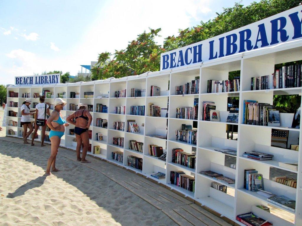 пляжная библиотека